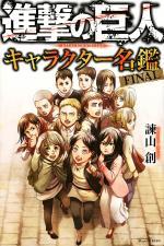 Shingeki no kyoujin character meikan final 0 Fanbook