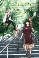 Flying Witch 10 Manga