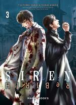 Siren ReBIRTH 3 Manga