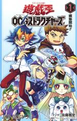 Yu-Gi-Oh! OCG Structures 1 Manga
