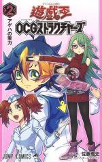 Yu-Gi-Oh! OCG Structures 2 Manga