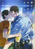 My Pretty Policeman 1 Manga