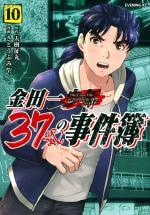 Kindaichi 37-sai no Jikenbo # 10