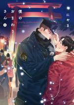 My Pretty Policeman 2 Manga