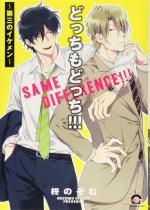 Same Difference - Mêmes Différences 3 Manga