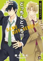 Same Difference - Mêmes Différences 4 Manga