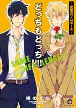 Same Difference - Mêmes Différences 5 Manga