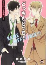 Same Difference - Mêmes Différences 6 Manga