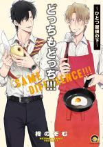 Same Difference - Mêmes Différences 8 Manga