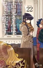 Komi-san wa Komyushou Desu. 22