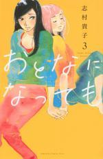 Si Nous Étions Adultes 3 Manga