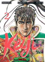 Keiji 2 Manga