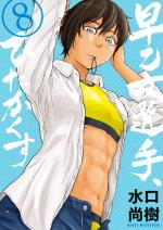 Saotome 8 Manga