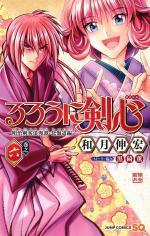 Rurouni Kenshin: Meiji Kenkaku Romantan: Hokkaidou Hen 6 Manga