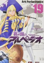 Arpeggio of Blue Steel 19 Manga