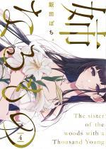 My elder sister 4 Manga