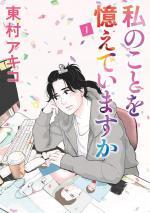 Watashi no Koto o Oboeteimasu ka? 1 Manga
