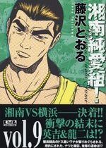 Young GTO ! 9