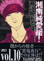 Young GTO ! 10