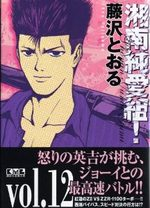 Young GTO ! 12