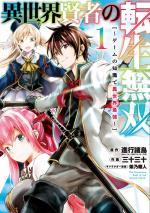 couverture, jaquette Isekai Kenja no Tensei Musou - Game no Chishiki de Isekai Saikyou 1