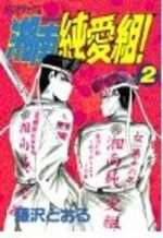 Young GTO ! 2 Manga