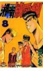Young GTO ! 8 Manga