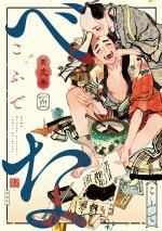Bena 2 Manga
