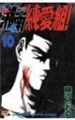 Young GTO ! 10 Manga