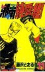 Young GTO ! 11 Manga