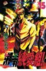Young GTO ! 15 Manga