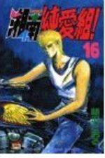Young GTO ! 16 Manga
