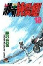 Young GTO ! 18 Manga