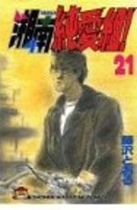 Young GTO ! 21 Manga
