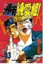 Young GTO ! 23 Manga