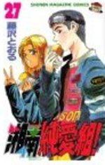 Young GTO ! 27 Manga