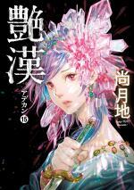 Adekan 15 Manga