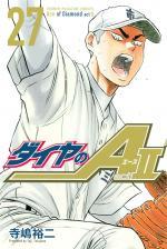 Daiya no Ace - Act II # 27