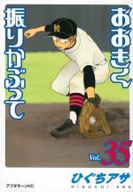 Ookiku Furikabutte 35 Manga