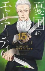 Moriarty 15 Manga