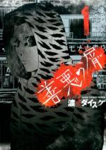Zenaku no Kuzu 1 Manga