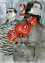 Zenaku no Kuzu 2 Manga