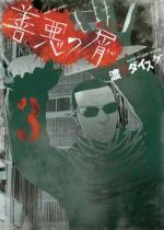 Zenaku no Kuzu 3 Manga