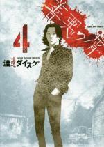 Zenaku no Kuzu 4 Manga