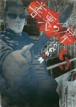 Zenaku no Kuzu 5 Manga