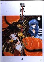 Moryo Kiden 1 Manga