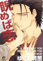 Glare at you, because I love you 1 Manga