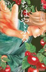 Chihayafuru 47 Manga