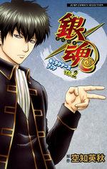 Gintama - Character Book 2 Fanbook