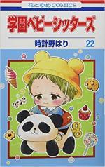 Baby-Sitters 22 Manga